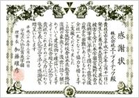 学校法人仙台育英学園 加藤雄彦理事長様より宮城野校舎復興工事の感謝状を戴きました。